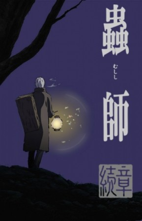 Anime Fall 2014 - Mushishi Zoku Shou 2nd season