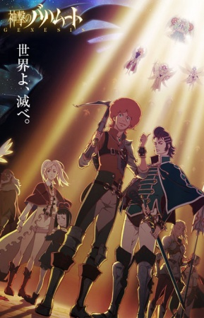 Anime Fall 2014 - Shingeki no Bahamut Genesis