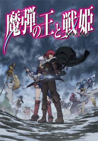 Anime Fall 2014 - madan no Ou a Vanadis