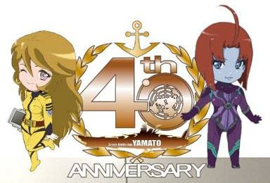 Space Battleship Yamato - 40th Anniversary