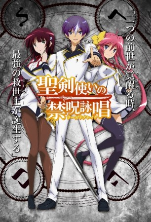 Seiken Tsukai no World Break - animexis com br