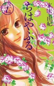 chihayafuru - manga