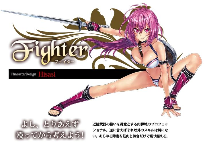 Bikini Warriors - fighter