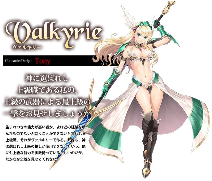 Bikini Warriors - valkyrie