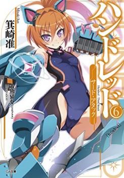 Hundred - light novel 06