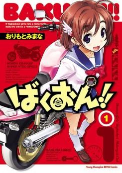 bakuon!! manga volume 1