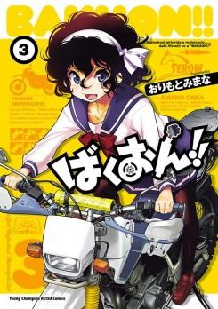 bakuon!! manga volume 3