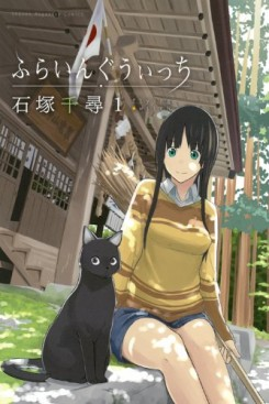Flying Witch - manga 01