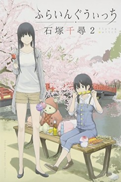 Flying Witch - manga 02