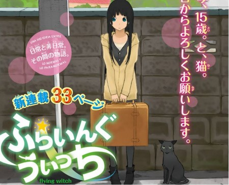 flying witch - image manga