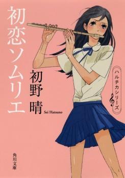 Haruchika - novel 2