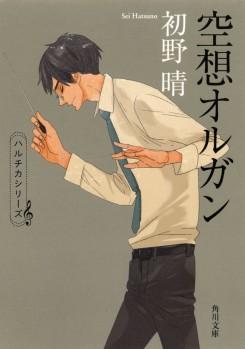 Haruchika - novel 3