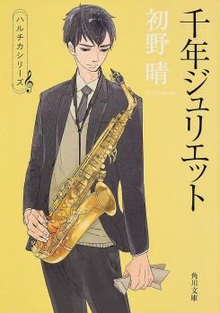 Haruchika - novel 4