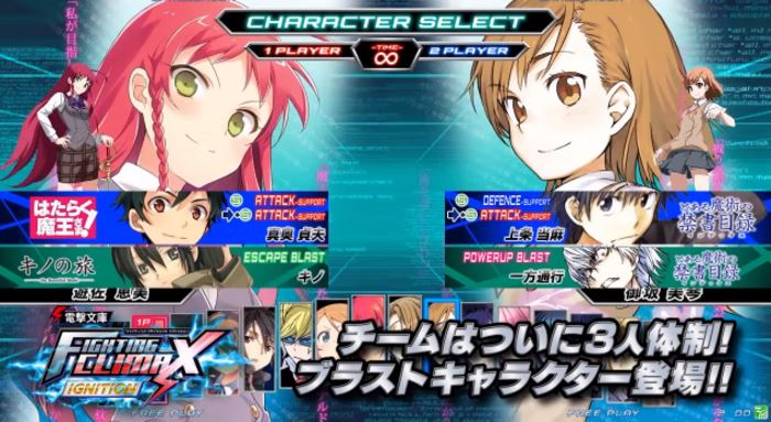 Dengeki Bunko Fighting Climax IGNITION - personagens