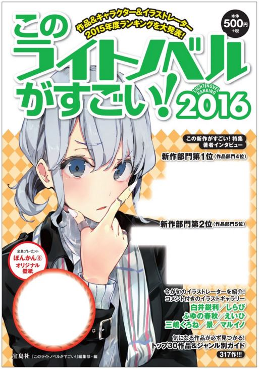 Kono Light-Novel ga Sugoi! 2016 - capa