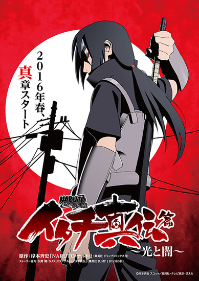 Itachi Novel Anime