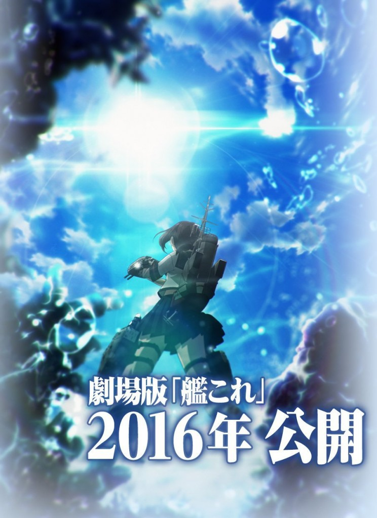Kantai Collection - Kancolle - movie