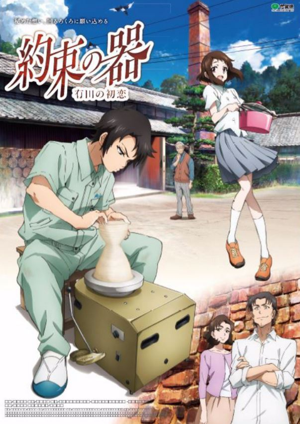 pony canyon - saga prefecture - short anime 1