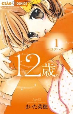 12-sai - manga 1