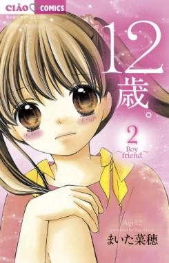 12-sai - manga 2