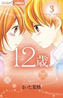 12-sai - manga 3