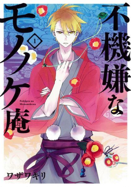 Fukigen na Mononokean - manga 1 -  The Morose Mononokean