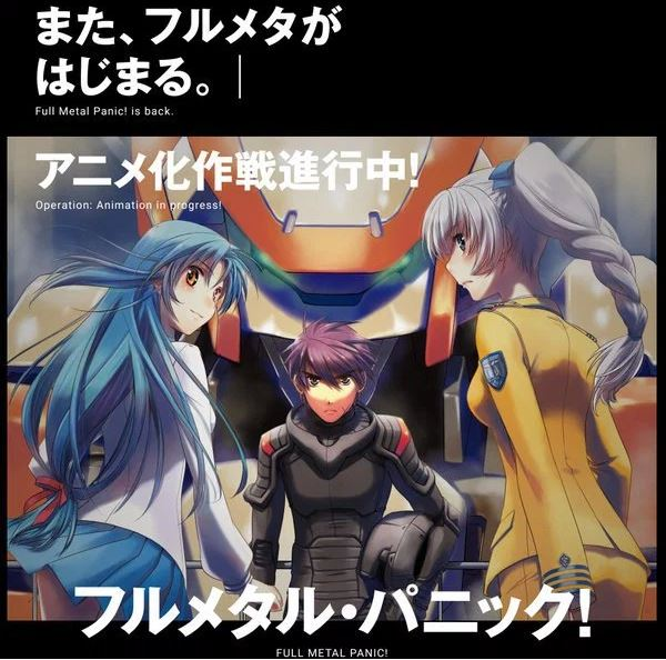 full metal panic! site