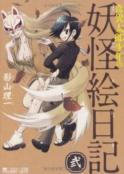 Kiitaro Shounen - manga 02