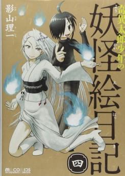 Kiitaro Shounen - manga 04