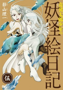 Kiitaro Shounen - manga 05