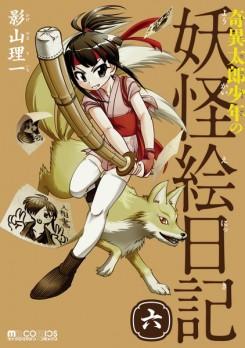 Kiitaro Shounen - manga 06