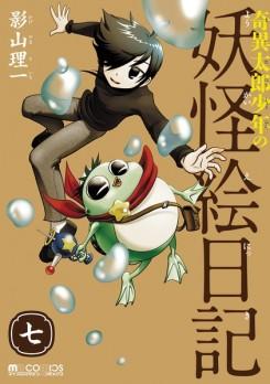 Kiitaro Shounen - manga 07
