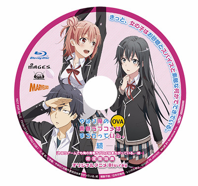 oregairu OVA - blu-ray