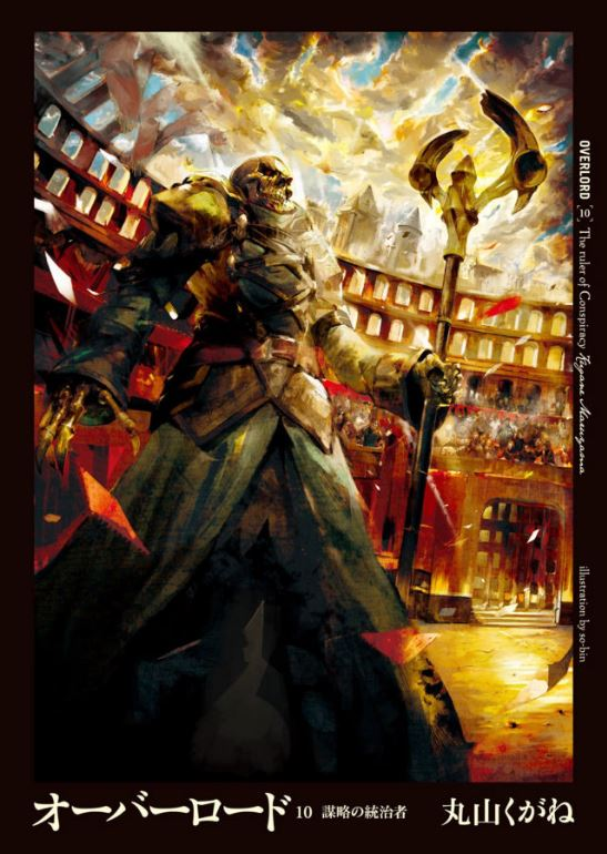 Overlord - 10th light novel