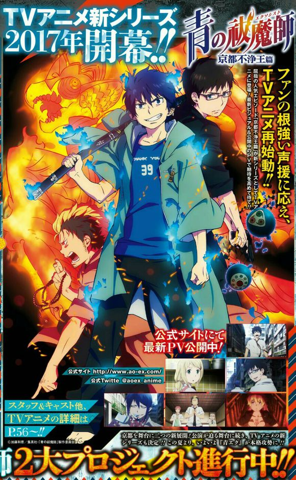 Ao no Exorcist - anime 2017