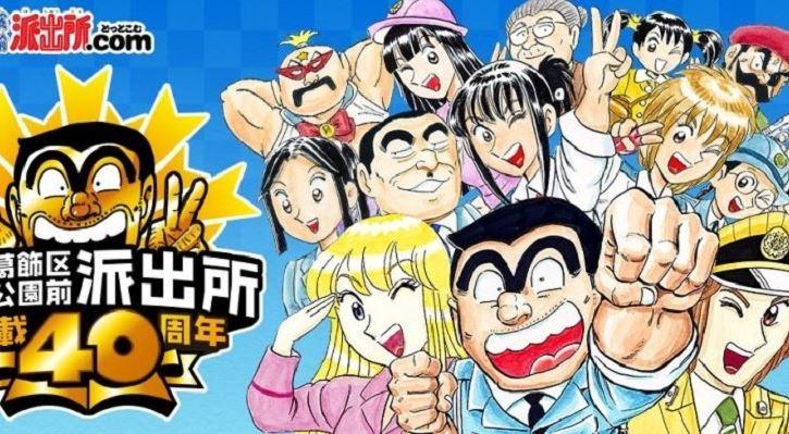 kochikame - image