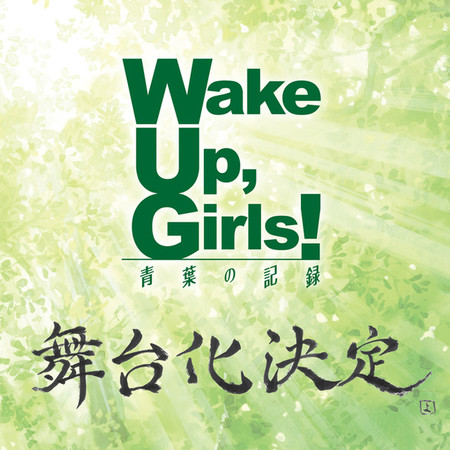 wake up girls! theater stage play 2
