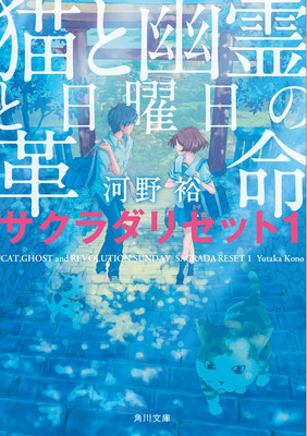sakurada-reset-novel