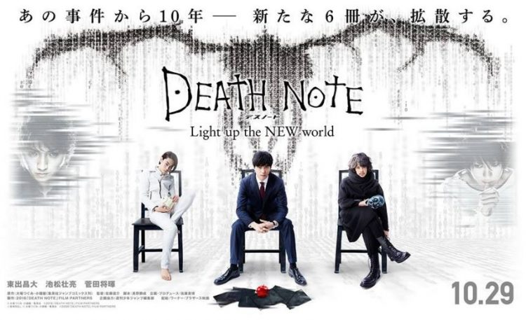 death-note-new-world-movie-2016-image