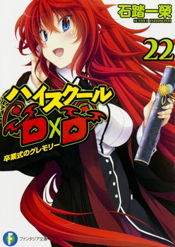 high-school-dxd-novel-22