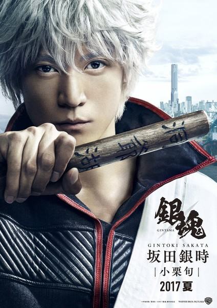gintama-live-action-gintoki