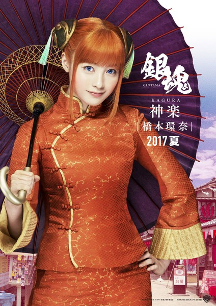 gintama-live-action-kagura