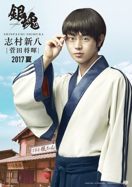 gintama-live-action-shinpachi