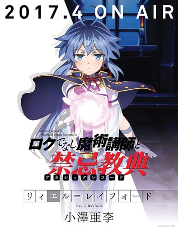 roku-de-nashi-koushi-to-akashic-records-re-l