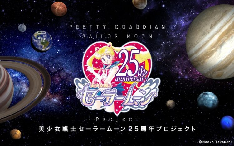 Sailor Moon - 25th anniversary