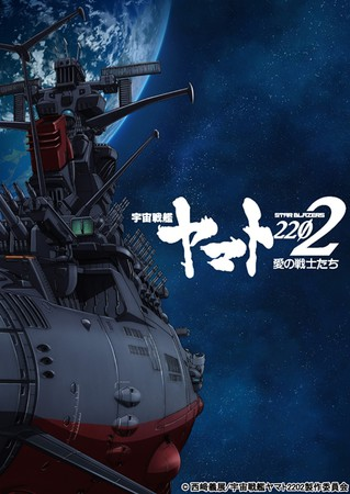 Space Battleship Yamato 2022 - movie 1