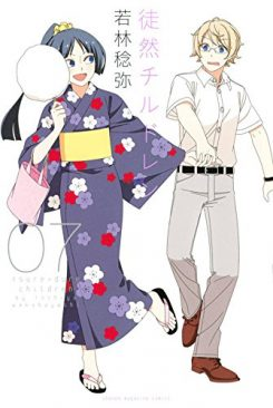 Tsuredure Children - manga 7