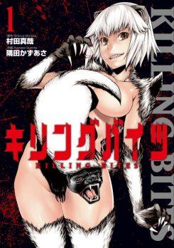 killing bites - manga 1