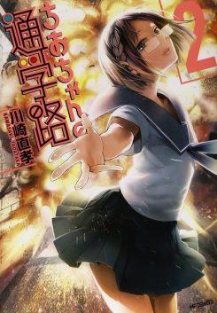 chio-chan - manga 2