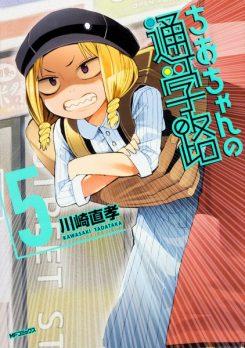 chio-chan - manga 5